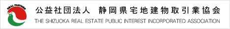 公益社団法人 静岡県宅地建物取引業協会