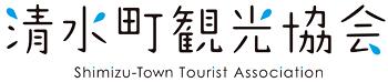 清水町観光協会