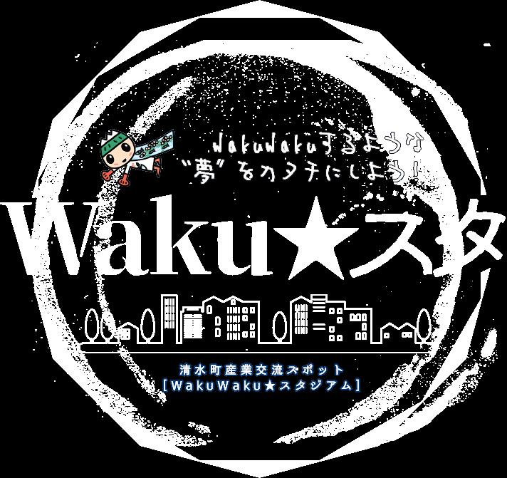 Waku★スタ|清水町産業交流スポット[WakuWaku★スタジアム]